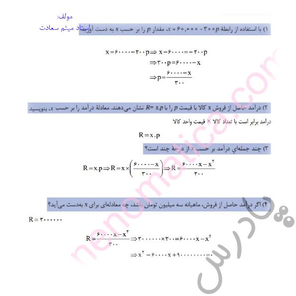 پاسخ فعالیت صفحه 67 ریاضی دهم هنرستان
