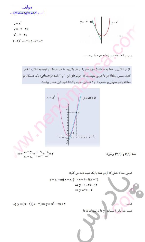 حل مسائل صفحه 83 ریاضی دهم فنی و حرفه ای