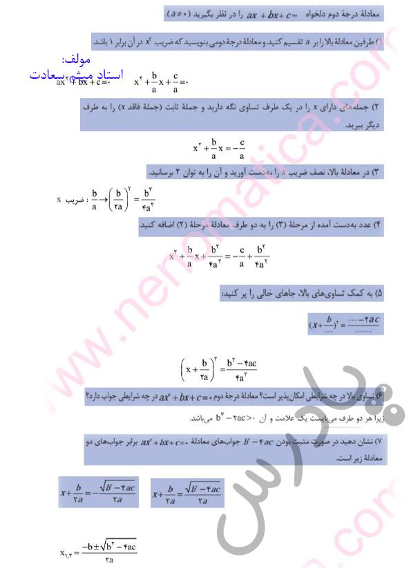 پاسخ فعالیت صفحه 85 ریاضی دهم هنرستان