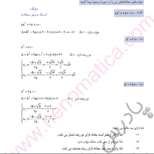 جواب کاردرکلاس صفحه 86 ریاضی دهم فنی و حرفه ای