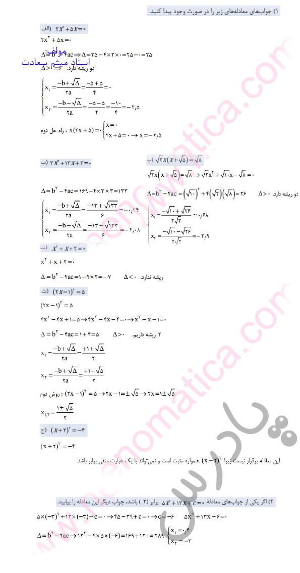 حل مسائل پودمان سوم ریاضی دهم فنی