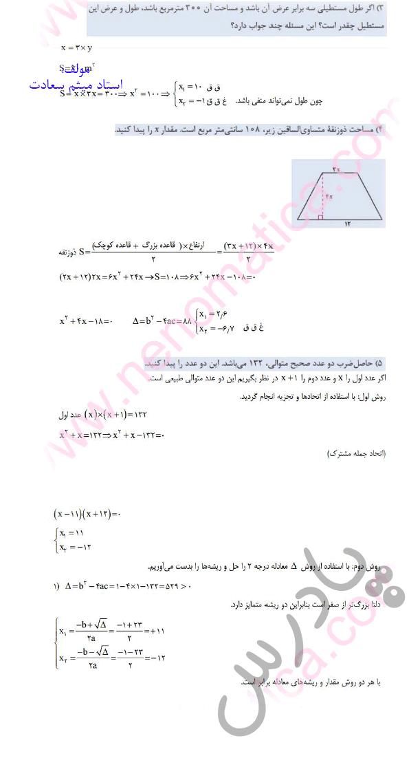 ادامه حل مسائل پودمان سوم ریاضی دهم فنی