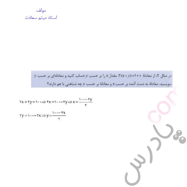 جواب کار درکلاس صفحه 69 ریاضی دهم فنی و حرفه ای