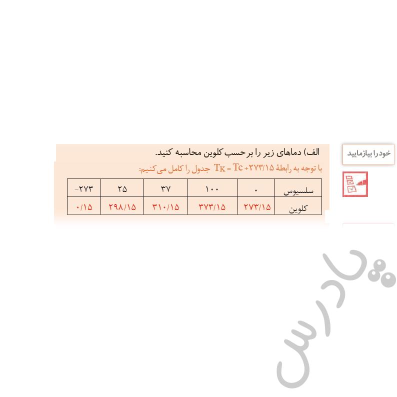 جواب خودرابیازمایید صفحه 31 شیمی هنرستان