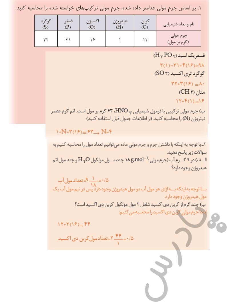 جواب خودرابیازمایید صفحه 37 شیمی هنرستان