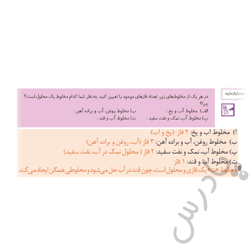 جواب خودرابیازمایید صفحه 50 شیمی هنرستان