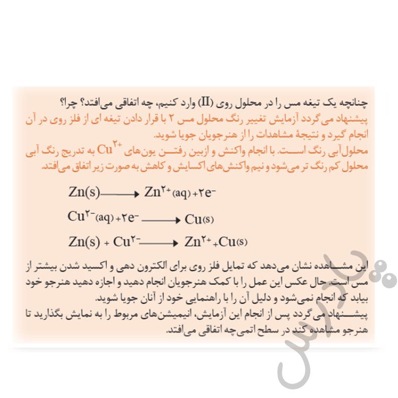 پاسخ بیاندیشید صفحه 71 شیمی هنرستان
