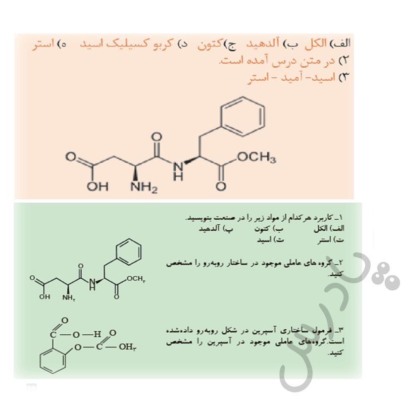 جواب خودرابیازمایید صفحه 95 شیمی هنرستان