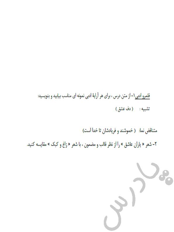 پاسخ قلمرو ادبی درس 10 فارسی یازدهم