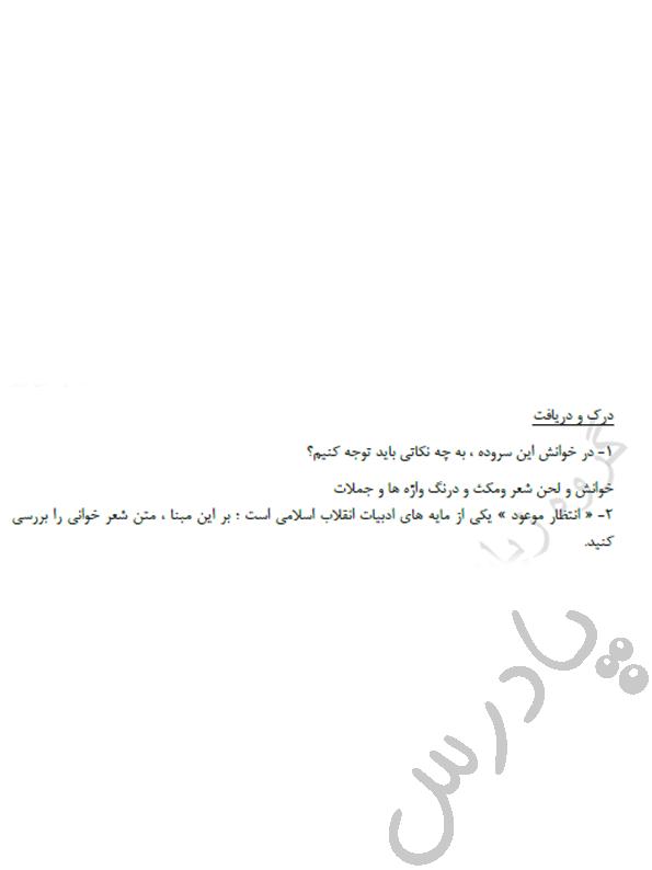 پاسخ درک و دریافت درس11 فارسی یازدهم