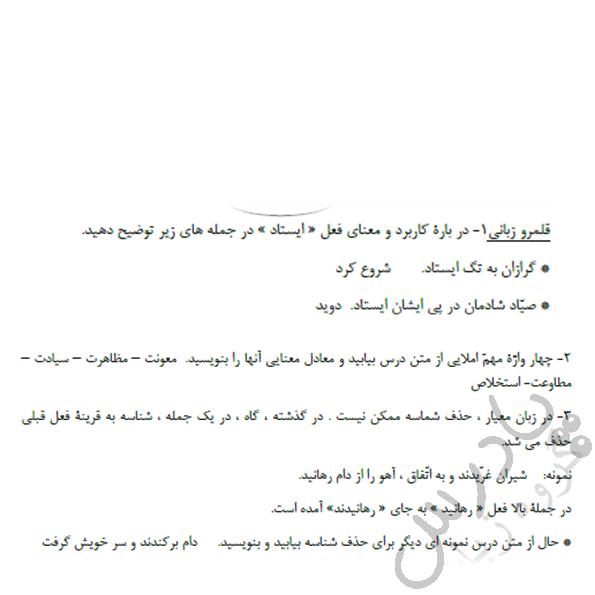 جواب قلمرو زبانی درس 15 فارسی یازدهم