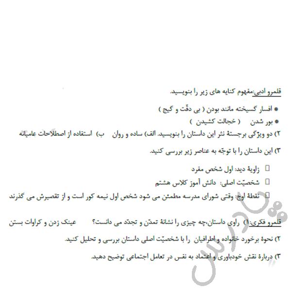 جواب قلمرو ادبی و فکری درس 16 فارسی یازدهم