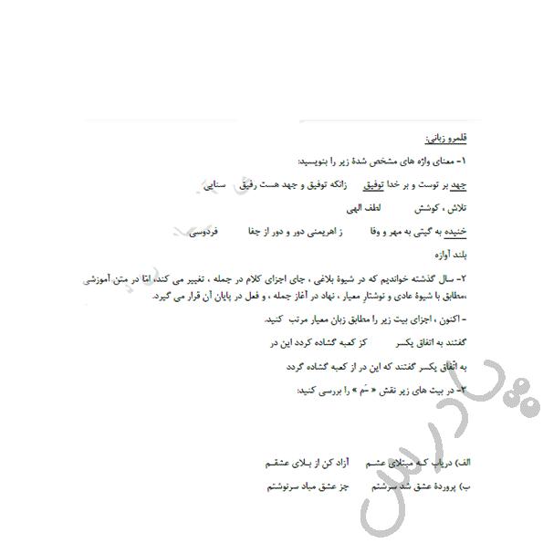 جواب قلمرو زبانی درس 6 فارسی یازدهم