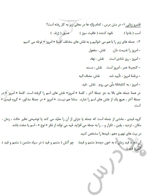 پاسخ قلمرو زبانی درس 8 فارسی یازدهم