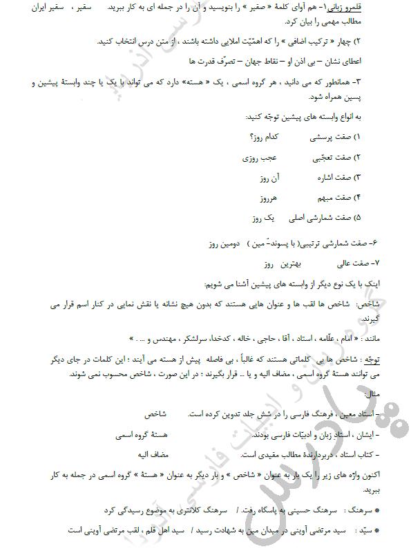 پاسخ قلمرو  زبانی درس 9 فارسی یازدهم