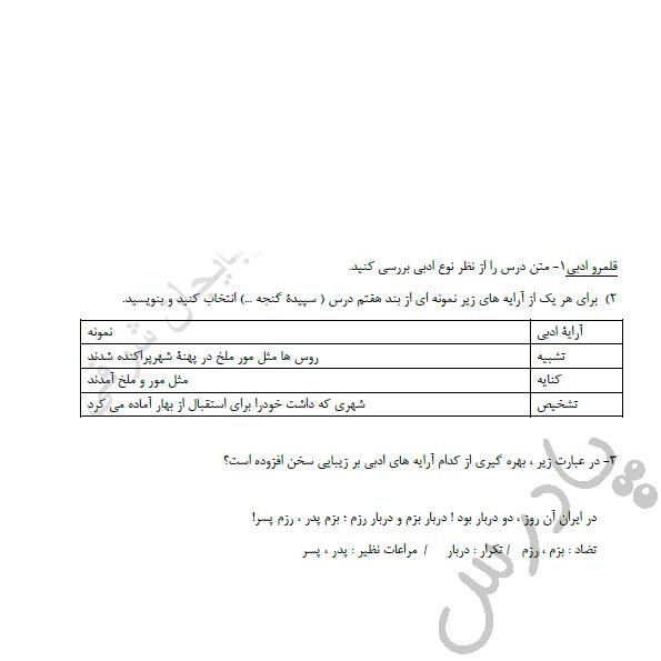 پاسخ قلمرو ادبی درس 9 فارسی یازدهم