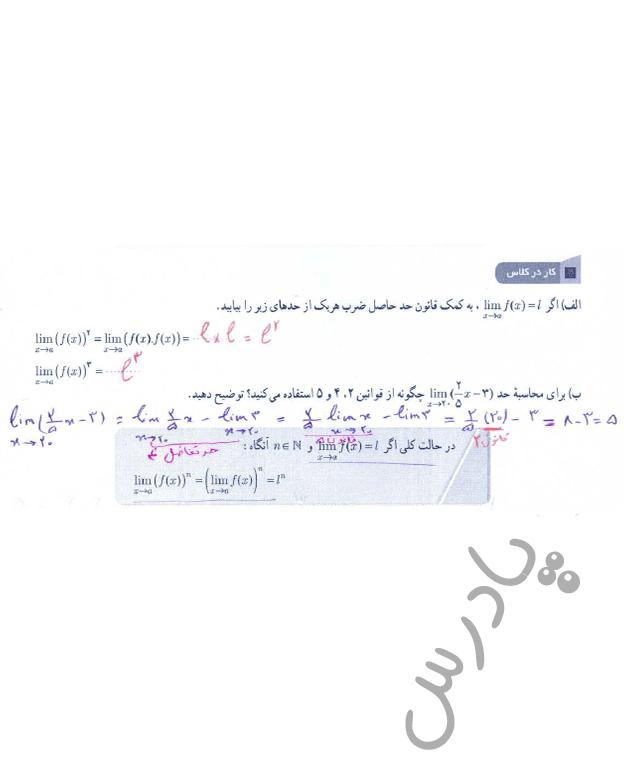 جواب کاردرکلاس صفحه 130 فصل 6 ریاضی یازدهم