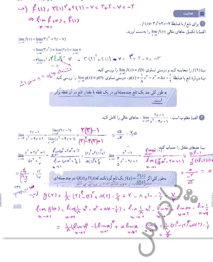 پاسخ فعالیت صفحه 131 ریاضی یازدهم