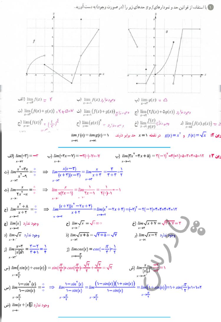 حل تمرین صفحه 135  ریاضی یازدهم