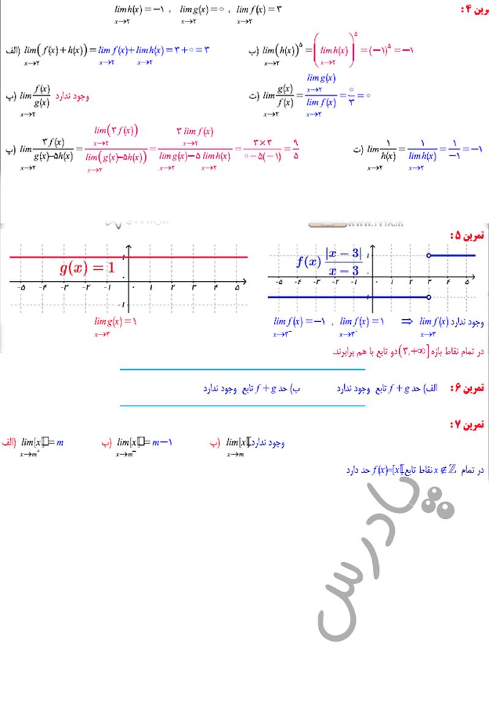 ادامه حل تمرین صفحه 125 ریاضی یازدهم