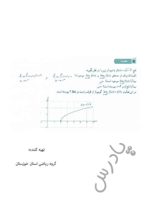 پاسخ فعالیت صفحه 139 ریاضی یازدهم