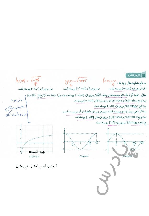 جواب کاردرکلاس صفحه 141 فصل 6 ریاضی یازدهم