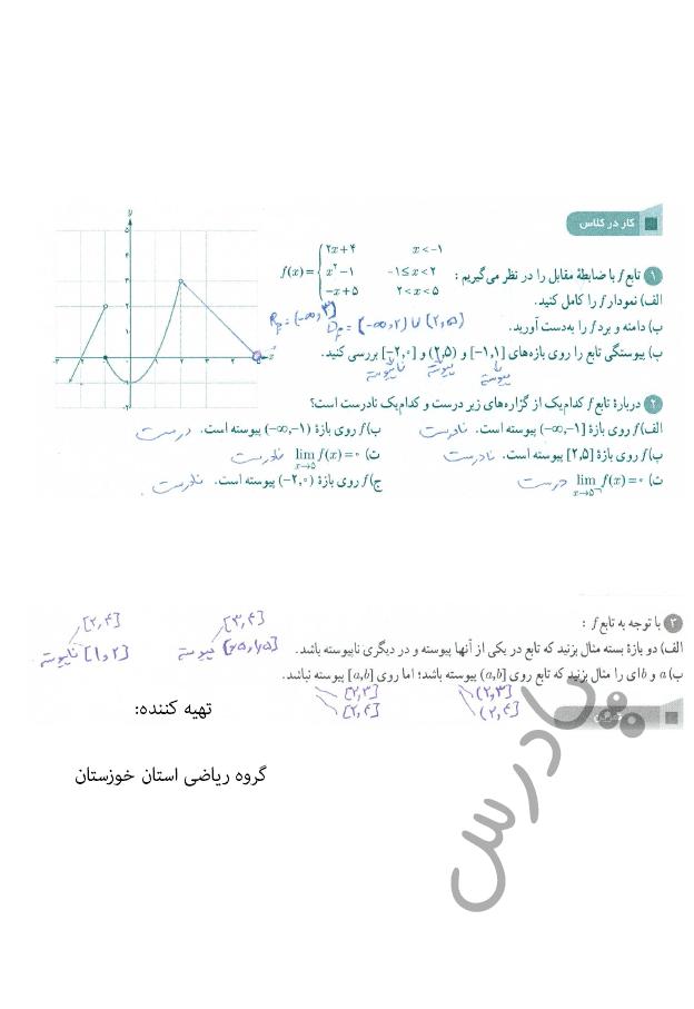 جواب کاردرکلاس صفحه 141 ریاضی یازدهم