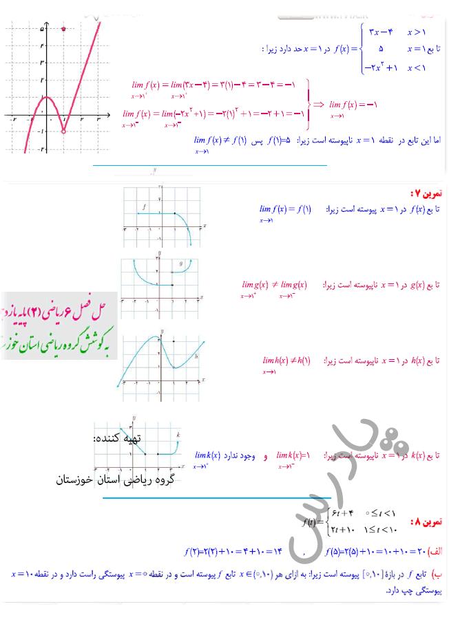 ادامه حل تمرین فصل 6 ریاضی یازدهم