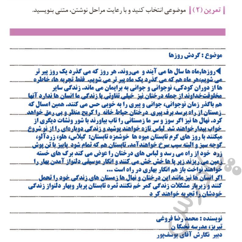 انشاء موضوع گردش روزها فارسی ونگارش یازدهم