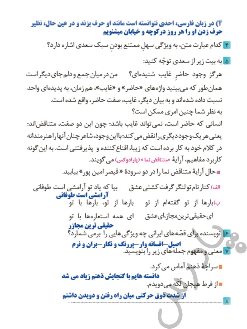 ادامه جواب کارگاه درس پژوهی فارسی و نگارش یازدهم