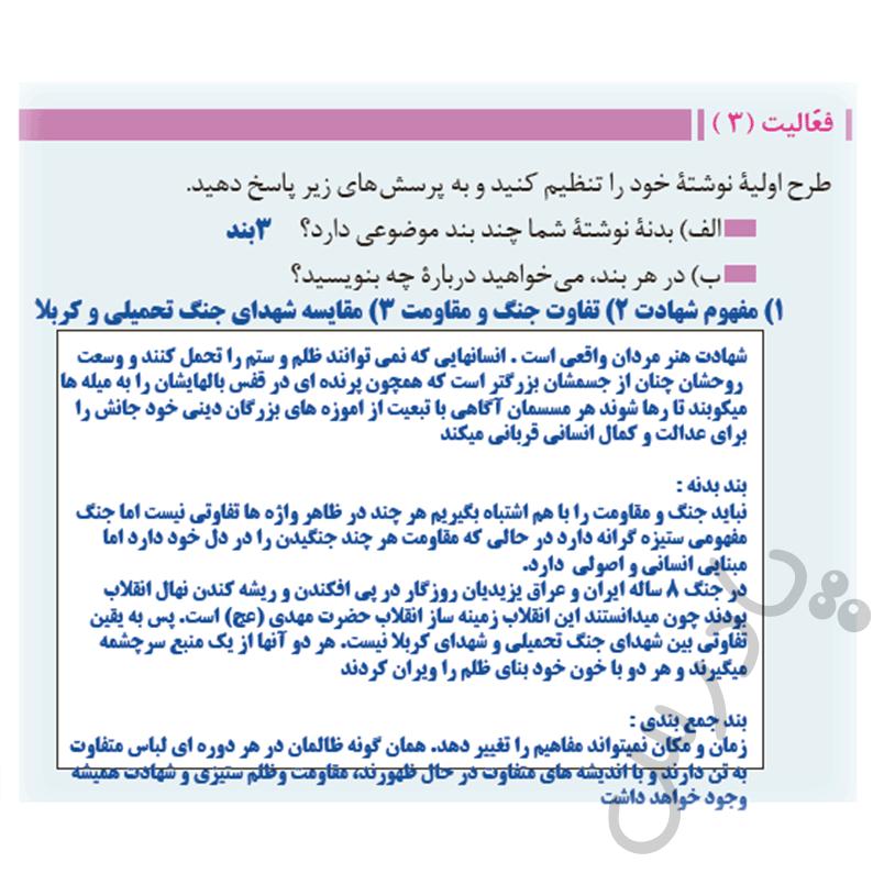 پاسخ فعالیت 3 درس4 فارسی و نگارش یازدهم