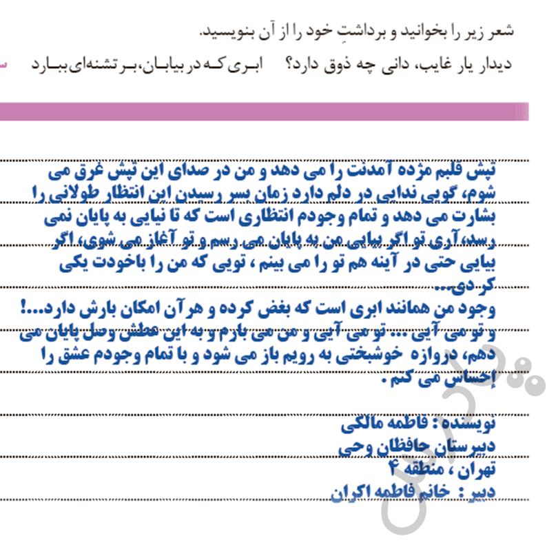 پاسخ شعر گردانی فارسی و نگارش یازدهم