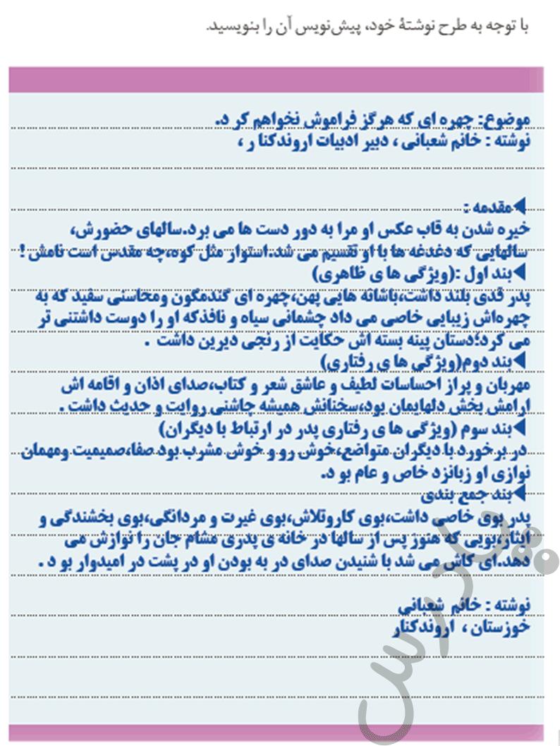 پاسخ فعالیت 4 درس 6 فارسی و نگارش یازدهم