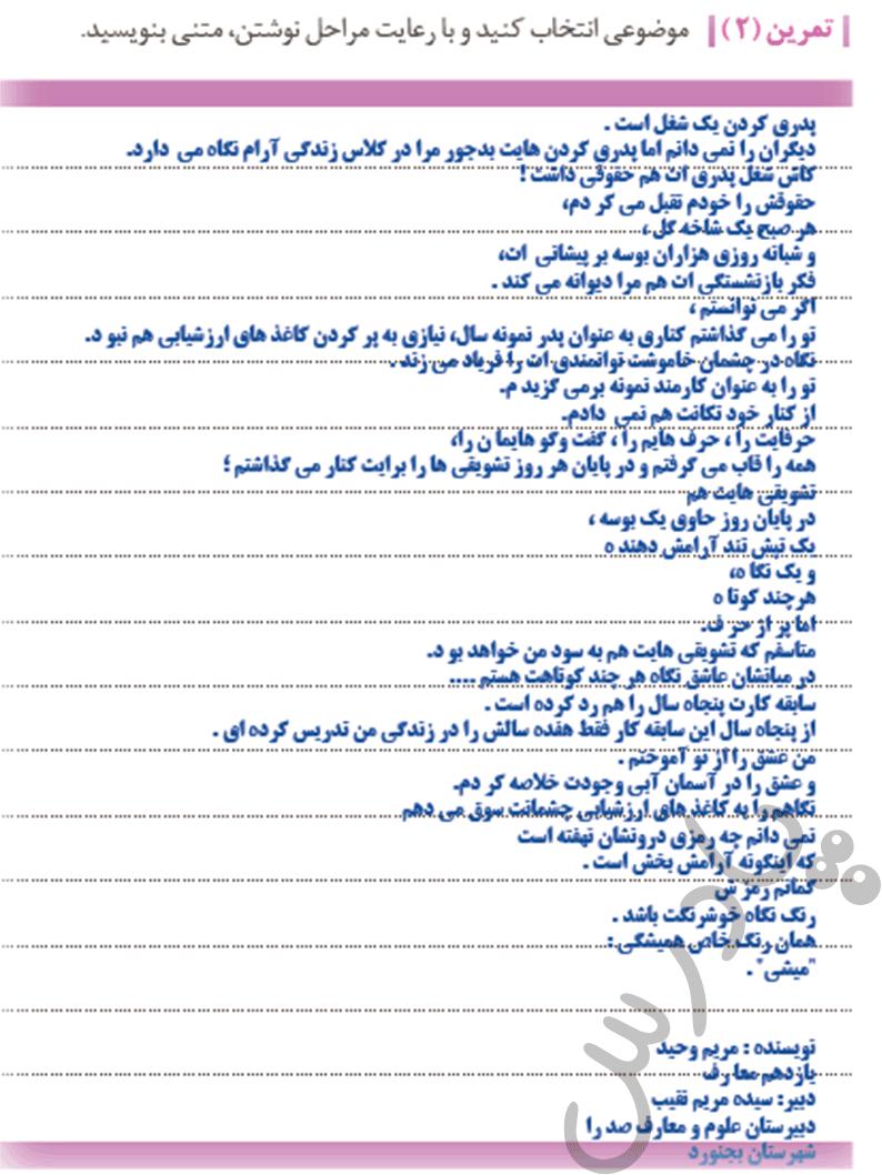 جواب کارگاه نوشتن درس 6 فارسی و نگارش یازدهم