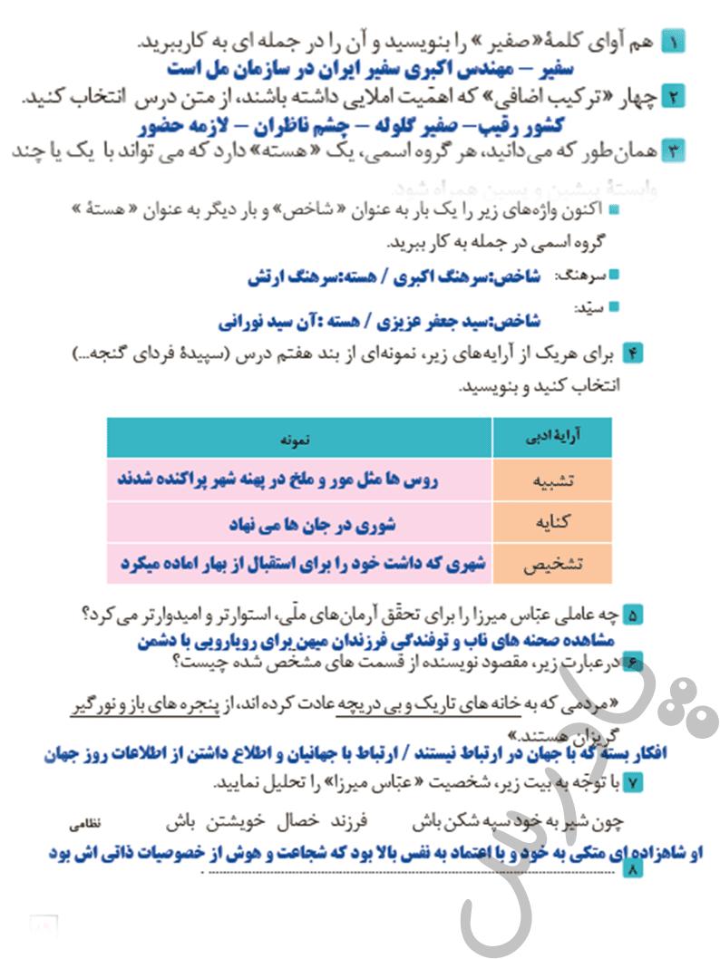 پاسخ کارگاه درس پژوهی درس 7 فارسی و نگارش یازدهم