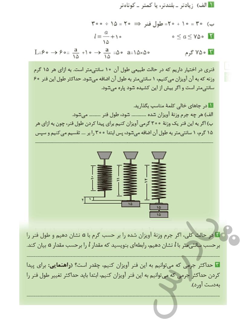 پاسخ فعالیت صفحه 4 ریاضی یازدهم فنی و حرفه ای