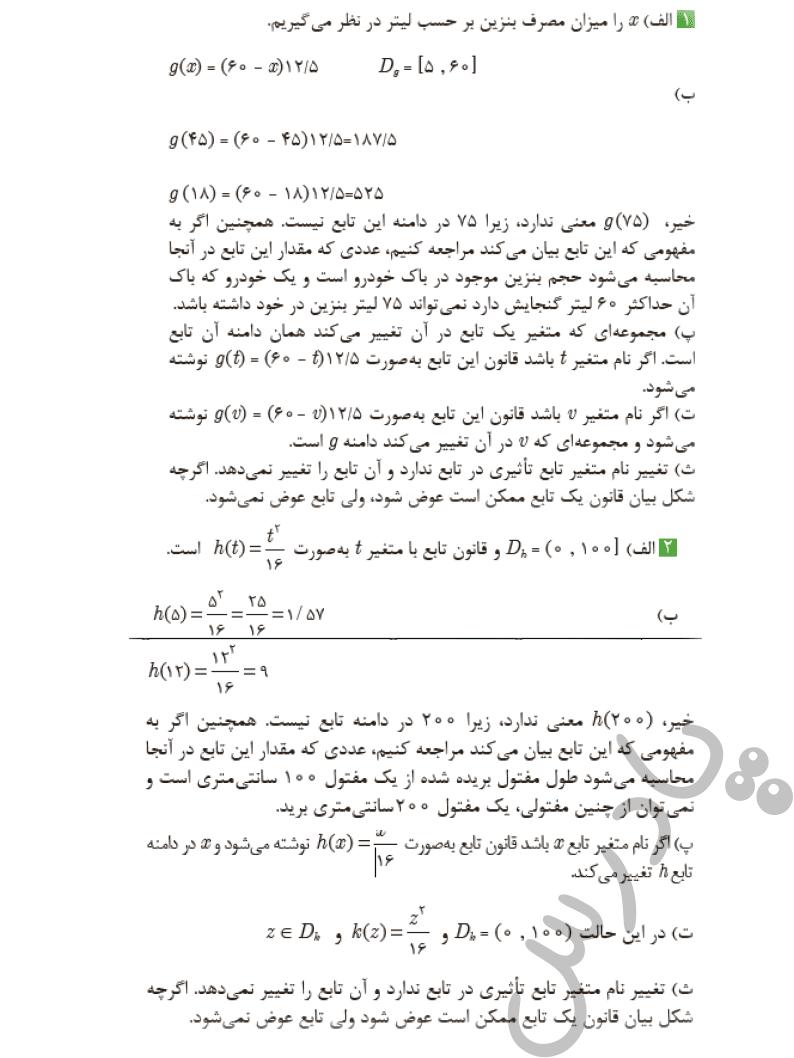 جواب کاردرکلاس صفحه 24 ریاضی یازدهم فنی
