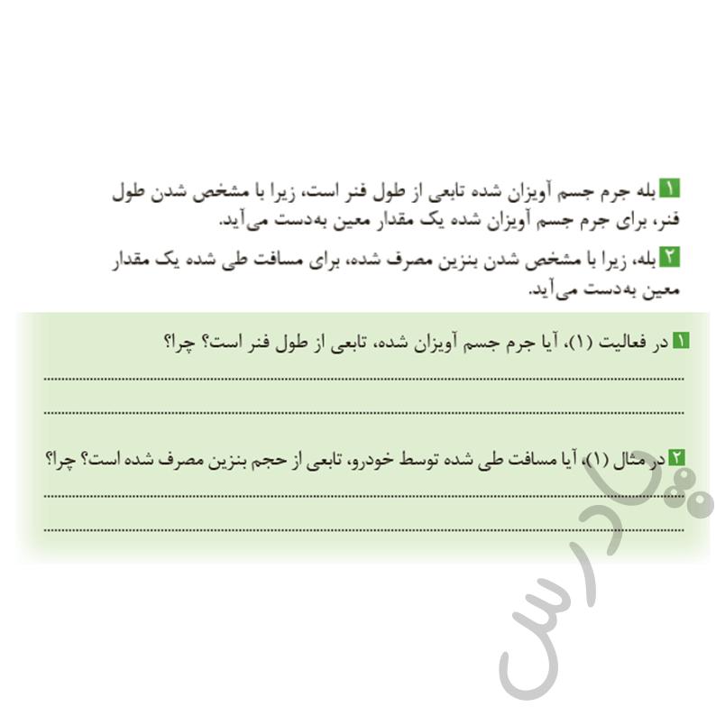 جواب کاردرکلاس صفحه 14 ریاضی یازدهم فنی