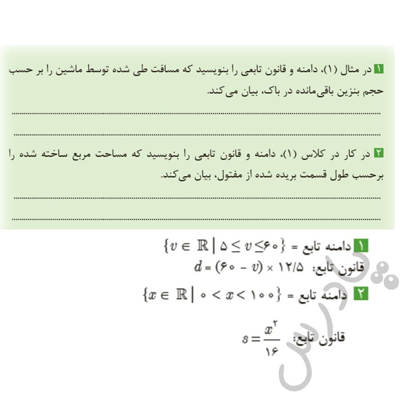 جواب کاردرکلاس صفحه 15 ریاضی یازدهم فنی