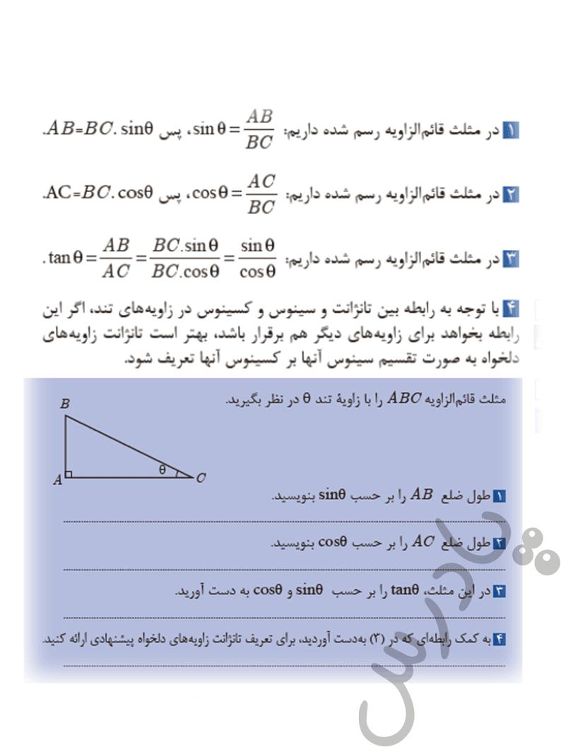 پاسخ فعالیت صفحه 83 ریاضی یازدهم فنی