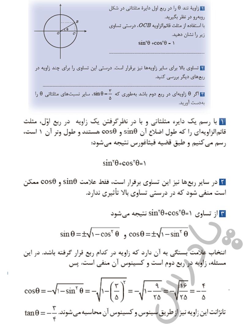جواب کاردرکلاس صفحه 85 ریاضی یازدهم فنی