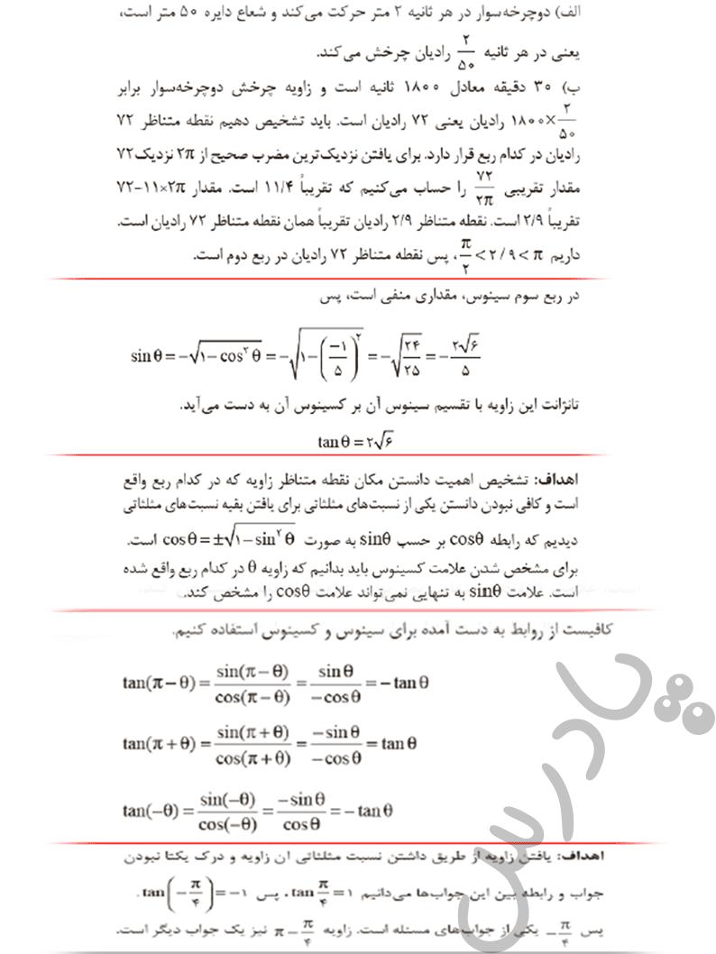 ادامه حل مسائل صفحه 86 ریاضی یازدهم فنی