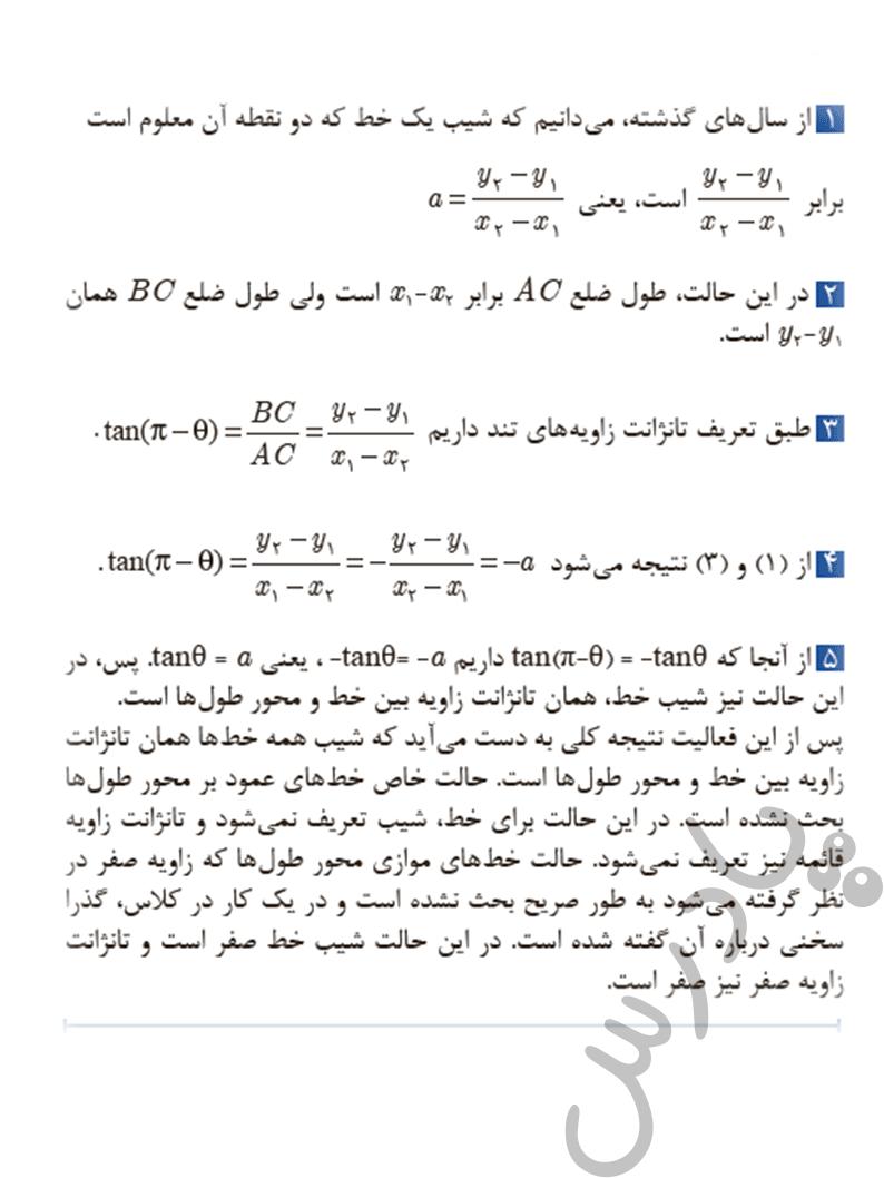پاسخ فعالیت صفحه 91 ریاضی یازدهم فنی