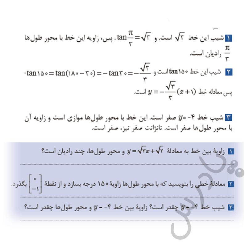 جواب کاردرکلاس صفحه 92 ریاضی یازدهم فنی
