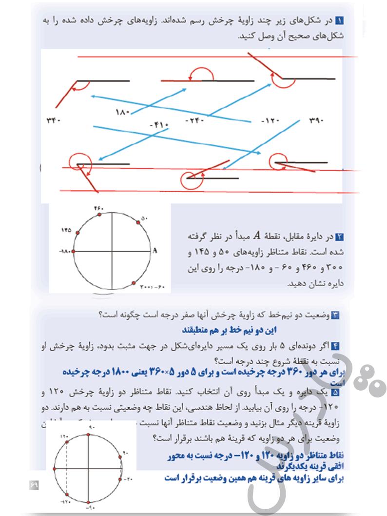 حل مسائل صفحه 69 ریاضی یازدهم فنی