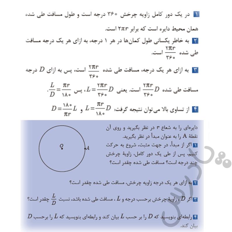 پاسخ فعالیت صفحه 70 ریاضی یازدهم فنی
