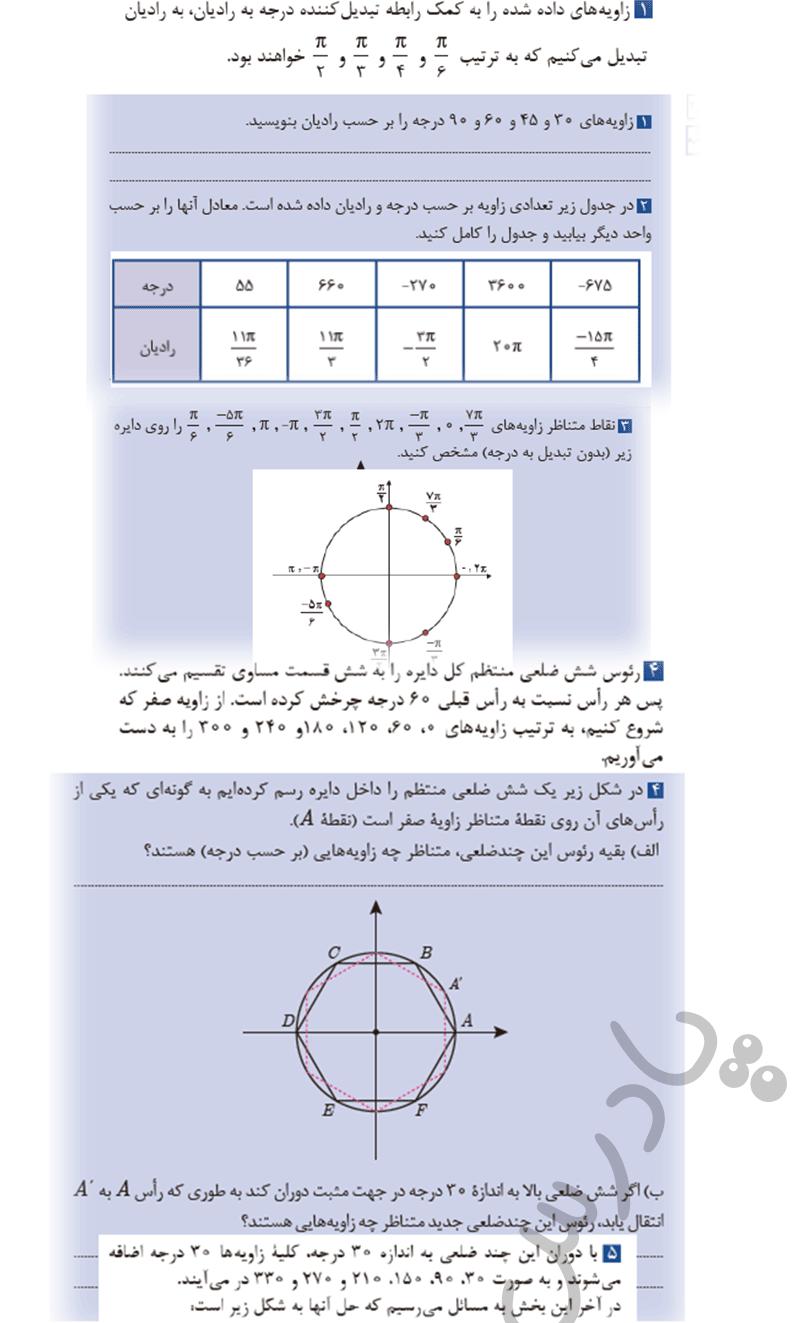 جواب کاردرکلاس صفحه 73 ریاضی یازدهم فنی