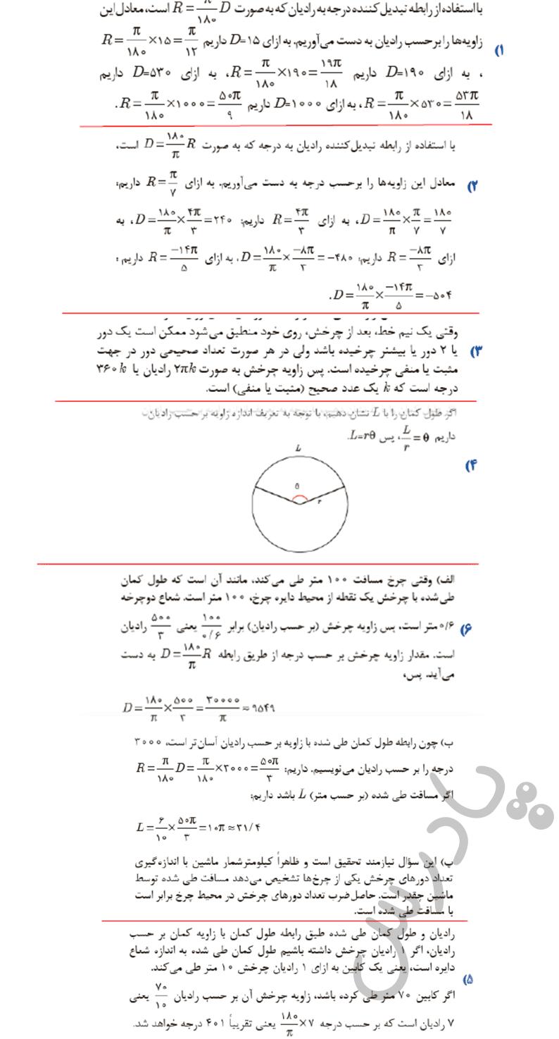 حل مسائل صفحه 75 ریاضی یازدهم فنی