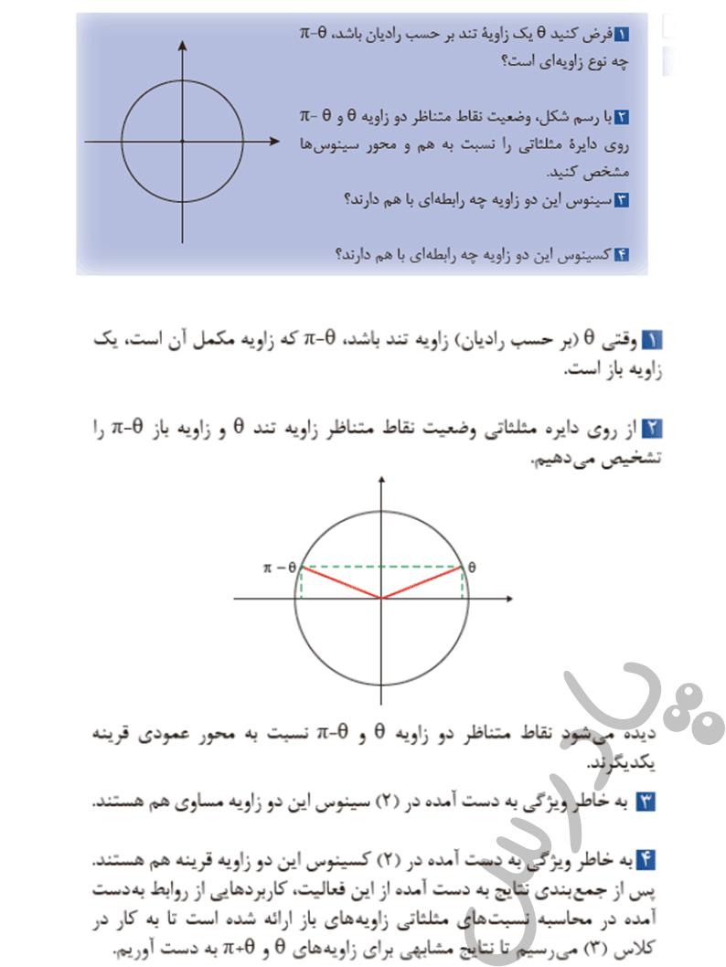 پاسخ فعالیت صفحه 78 ریاضی یازدهم فنی