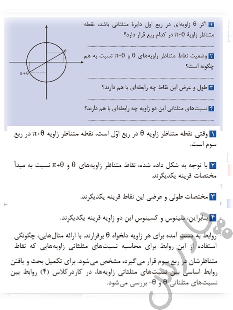 جواب کاردرکلاس صفحه 80 ریاضی یازدهم فنی